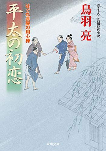 平太の初恋-はぐれ長屋の用心棒(44) (双葉文庫)