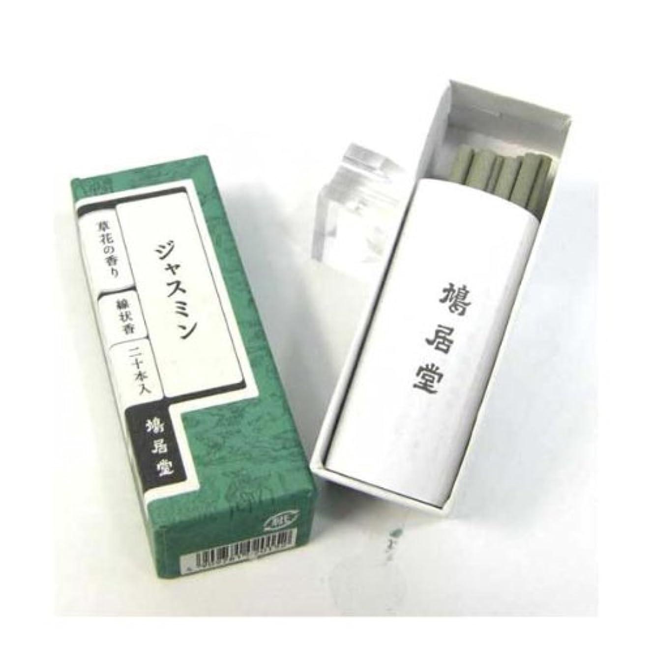 マイクロ彫刻聞く鳩居堂 お香 ジャスミン 草花の香りシリーズ スティックタイプ(棒状香)20本いり