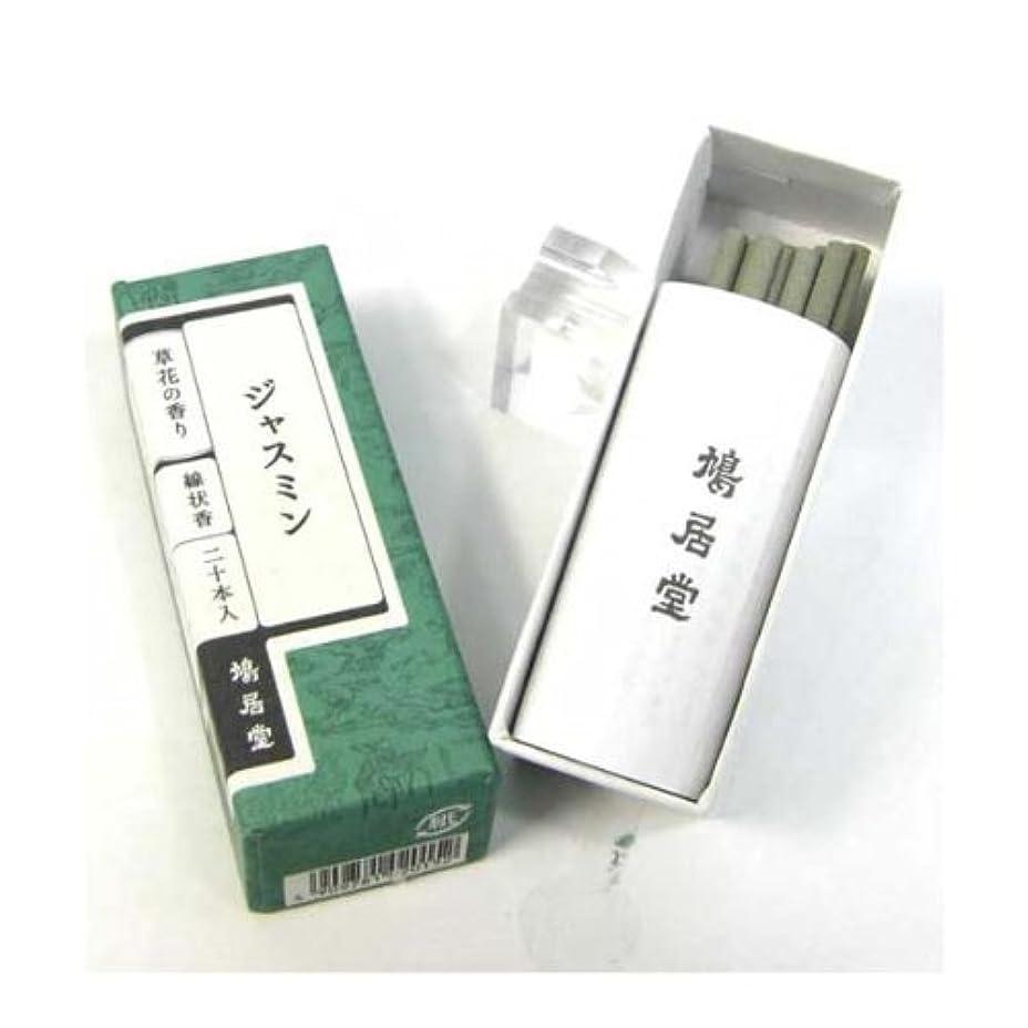ログ精査するシュート鳩居堂 お香 ジャスミン 草花の香りシリーズ スティックタイプ(棒状香)20本いり