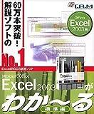 Microsoft Office Excel 2003が わか~る(標準編)