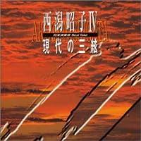 西潟昭子4~現代の三絃~