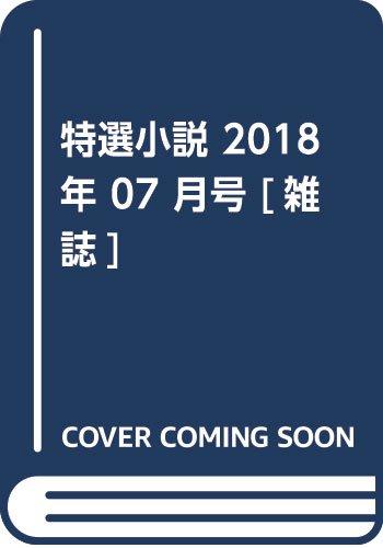特選小説 2018年 07 月号 [雑誌]