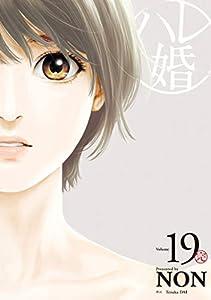 ハレ婚。(19) (ヤングマガジンコミックス)