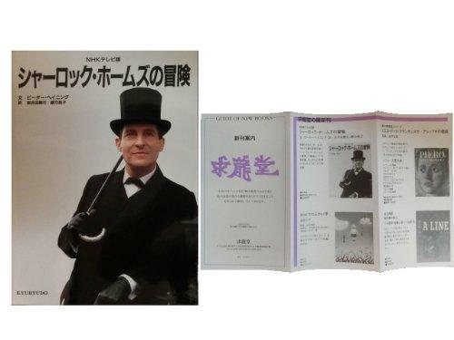 NHKテレビ版 シャーロック・ホームズの冒険の詳細を見る