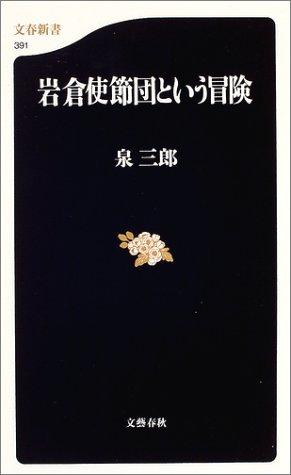 岩倉使節団という冒険 (文春新書)