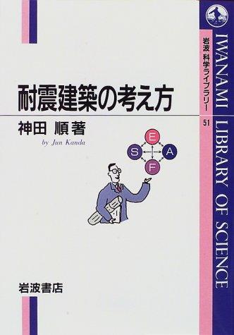 耐震建築の考え方 (岩波科学ライブラリー (51))の詳細を見る