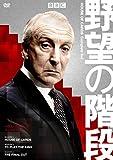 野望の階段/ハウス・オブ・カード コンプリート DVDセット[DVD]