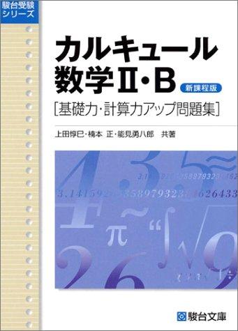 カルキュール数学II・B―基礎力・計算力アップ問題集 (駿台受験シリーズ)の詳細を見る