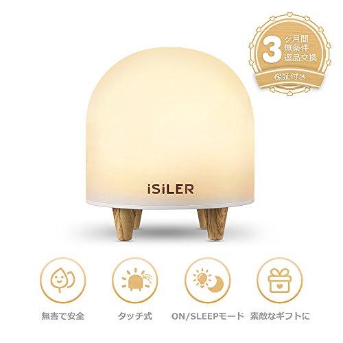 授乳 ライト iSiLER ナイトライト LED タッチ式 USB充電 48時間稼働 明るさ調節 ベッドサイドランプ 子供安...