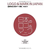 日本のロゴ&マーク集 Vol.4 LOGO & MARK IN JAPAN Vol.4 (alpha books)
