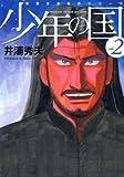 少年の国―MYSTERY OF NEW RELIGION (2) (双葉文庫―名作シリーズ (い-39-02))