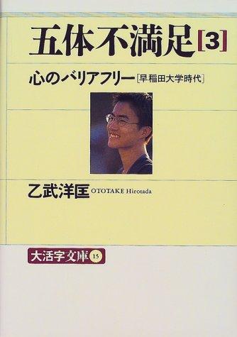 五体不満足〈3〉心のバリアフリー―早稲田大学時代 (大活字文庫)