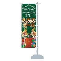 クリスマスセール10~20%OFF のぼり旗 サイズ選べます(ジャンボ90x270cm 右チチ)