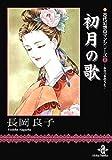初月(ミカヅキ)の歌 (秋田文庫―古代幻想ロマンシリーズ)