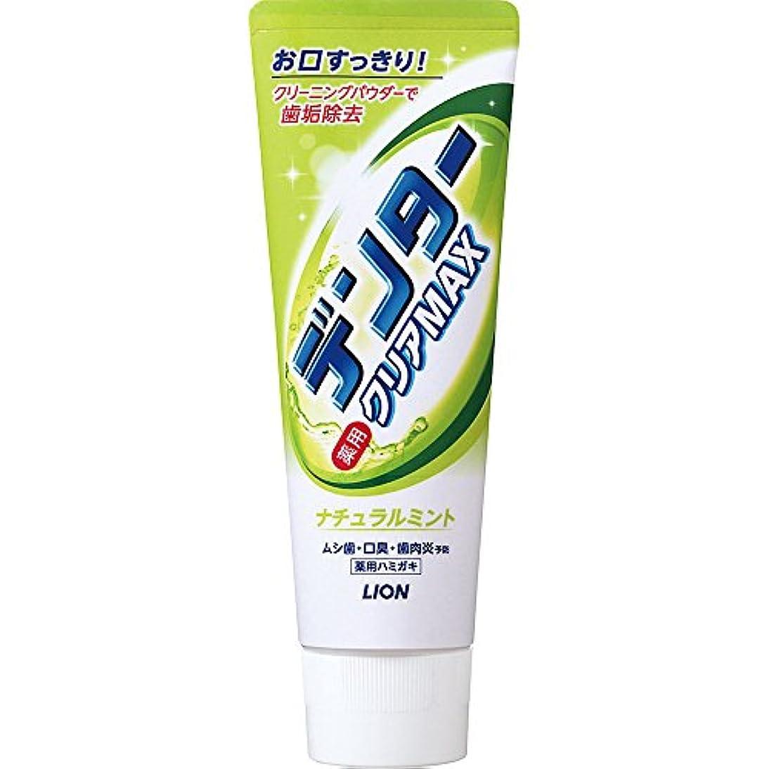 賞賛機動気取らないデンタークリアMAX ライオン ナチュラルミント タテ型 140g (医薬部外品)