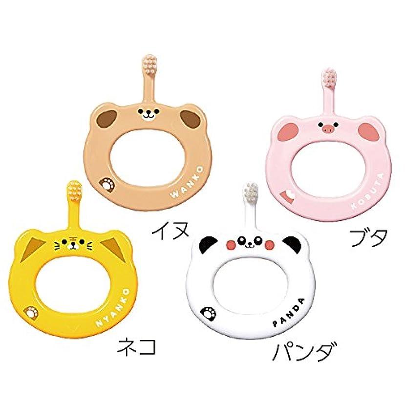 妊娠した先に革命Ci ベビー 歯ブラシ 動物柄 リング 4本セット (ブタ、パンダ、ネコ、イヌ)