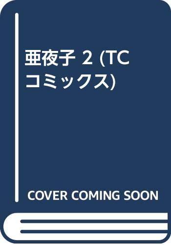 [画像:亜夜子 2 (TCコミックス)]