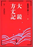 大鏡・方丈記 (新明解古典シリーズ (8))