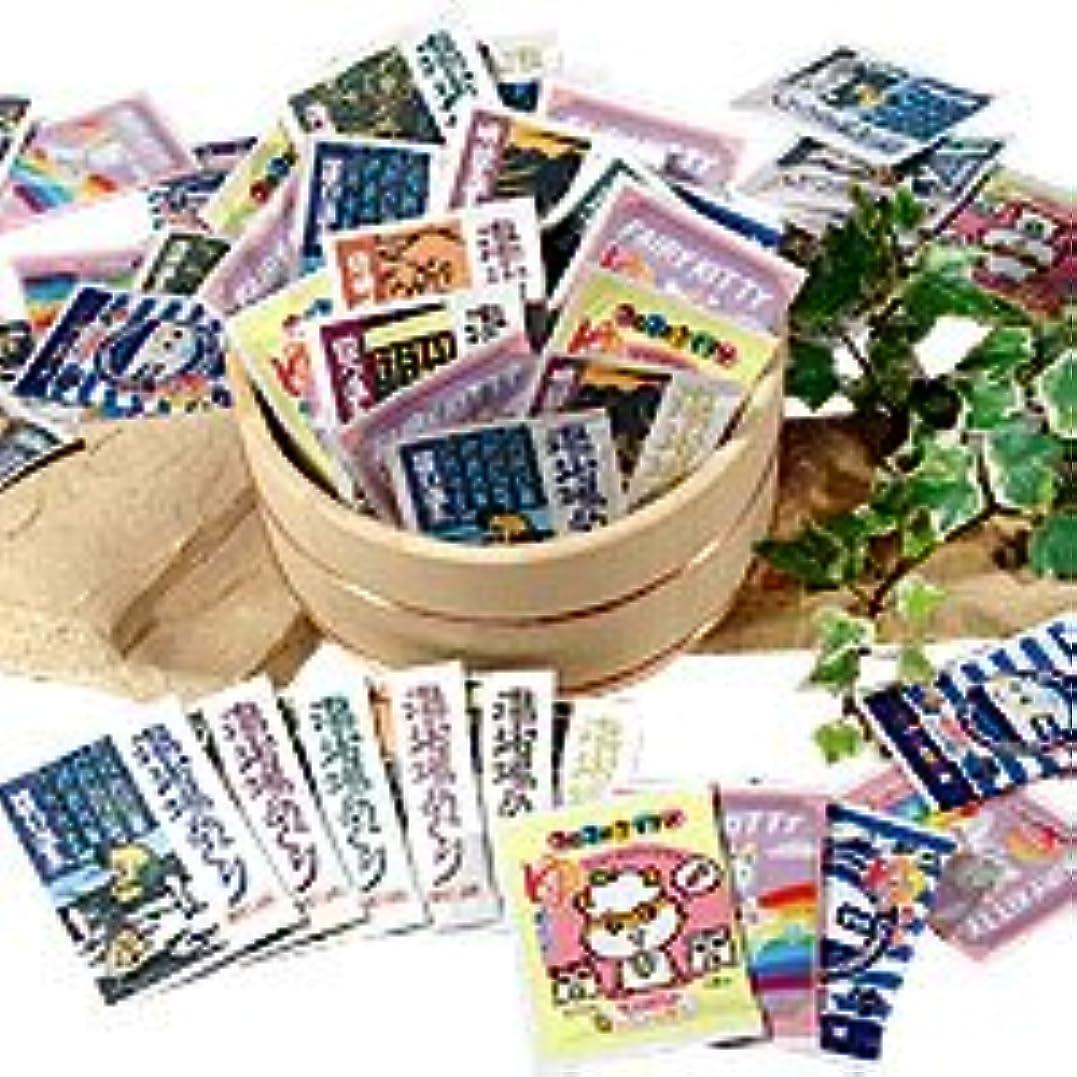 寺院自体開始100個も入ってお買い得!おうち毎日温泉めぐりツアー!?『ごちゃまぜ入浴剤(100包セット)』