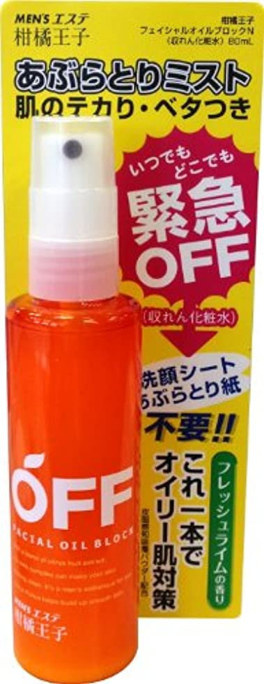 消毒する人形登録柑橘王子 フェイシャルオイルブロック 80ml