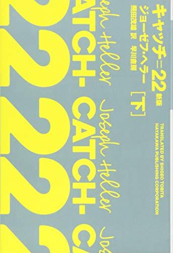 キャッチ=22〔新版〕(下) (ハヤカワepi文庫 ヘ)