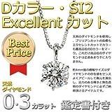 ダイヤモンドペンダント/ネックレス 一粒 プラチナ Pt900 0.3ct ダイヤネックレス 6本爪 無色透明 Dカラー SI2 Excellent エクセレント 鑑定書付き ds-1122863