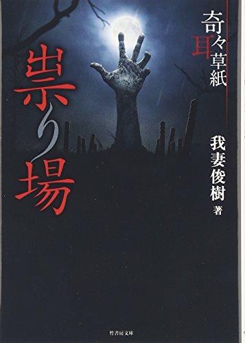 奇々耳草紙 祟り場 (竹書房文庫)