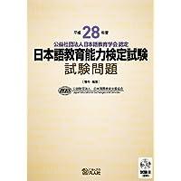 平成28年度 日本語教育能力検定試験 試験問題