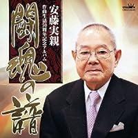 安藤実親作曲生活50周年記念アルバム 闘魂の譜