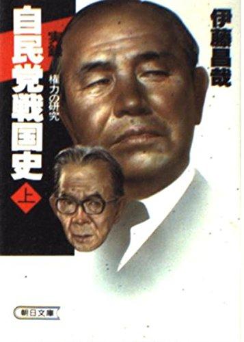 自民党戦国史 (上) (朝日文庫)の詳細を見る
