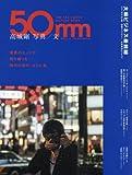 高城剛 写真/文『50mm』THE TAKASHIRO PICTURE NEWS (晋遊舎ムック) 晋遊舎