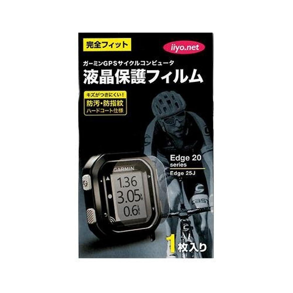 特殊論争嫌悪GARMIN(ガーミン) 液晶保護フィルム Edge20シリーズ用 70170
