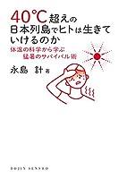 40℃超えの日本列島でヒトは生きていけるのか―体温の科学から学ぶ猛暑のサバイバル術 (DOJIN選書)