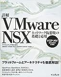 詳解VMware NSX ネットワーク仮想化の基礎と応用