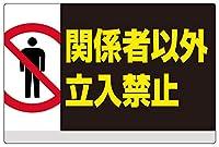 表示看板 「関係者以外立入禁止」 反射加工なし 横型 特大サイズ 90cm×135cm VH-161XL