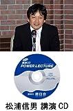 松浦信男 人に必要とされる会社をつくるの著者【講演CD:人生はいつでもやり直しが出来る~私の震災体験から学んだこと~】
