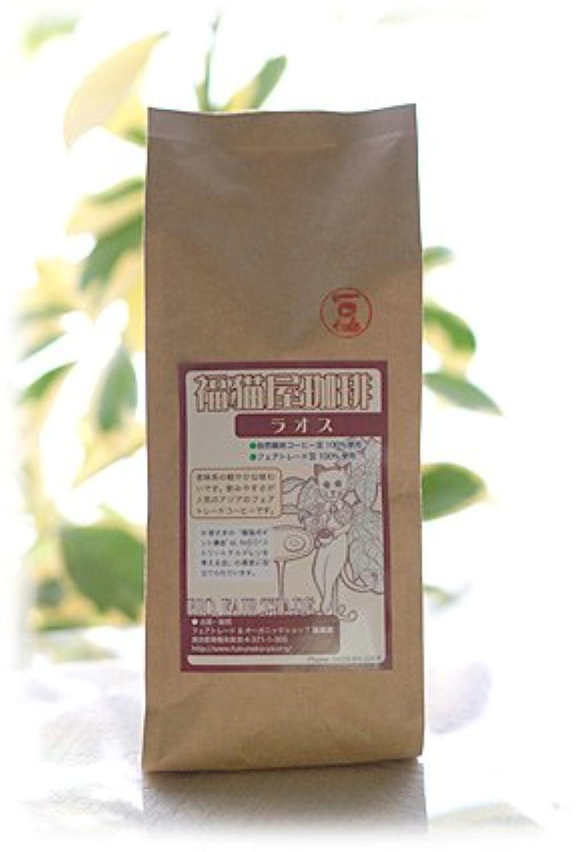 フェアトレード自然栽培コーヒー豆100%「ラオス」200g【豆】