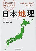 知るほど面白くなる日本地理