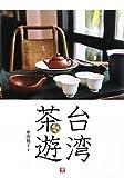 台湾茶遊 画像