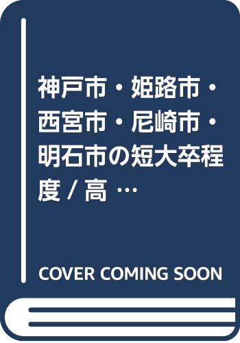 神戸市・姫路市・西宮市・尼崎市・明石市の短大卒程度/高卒程度〈2020年度〉 (兵庫県の公務員試験対策シリーズ)