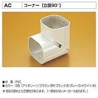 バクマ工業  エアコン配管化粧カバー スマートダクト AD-7用 ブラック(B) コーナー[立面90度] AC-7