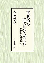 世界の中の近代日本と東アジア: 対外政策と認識の形成