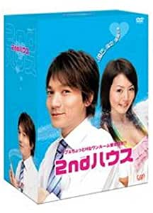 2nd ハウス DVD-BOX