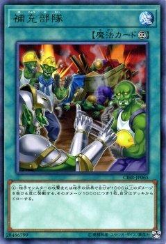 補充部隊 レア 遊戯王 サーキット・ブレイク cibr-jp065