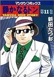 静かなるドン―Yakuza side story (第11巻) (マンサンコミックス)
