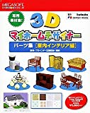 3Dマイホームデザイナー パーツ集「室内インテリア編」