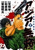 アジア無頼 2―戦場の突破者 (ヤングチャンピオンコミックス)
