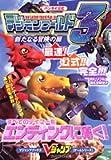 バンダイ公式デジモンワールド3新たなる冒険の扉―プレイステーション版 (Vジャンプブックス―ゲームシリーズ)