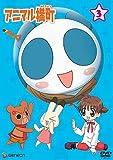 アニマル横町 3 [DVD]