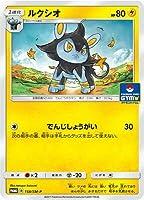 ポケモンカードゲーム/PK-SM-P-158 ルクシオ